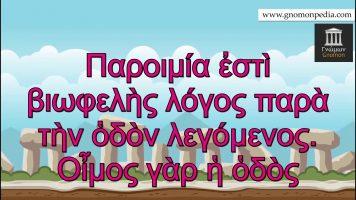 ΕΠΕΙΣΟΔΙΟ 14 – ΠΑΡΟΙΜΙΕΣ