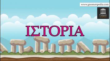 ΕΠΕΙΣΟΔΙΟ 15 – ΙΣΤΟΡΙΑ
