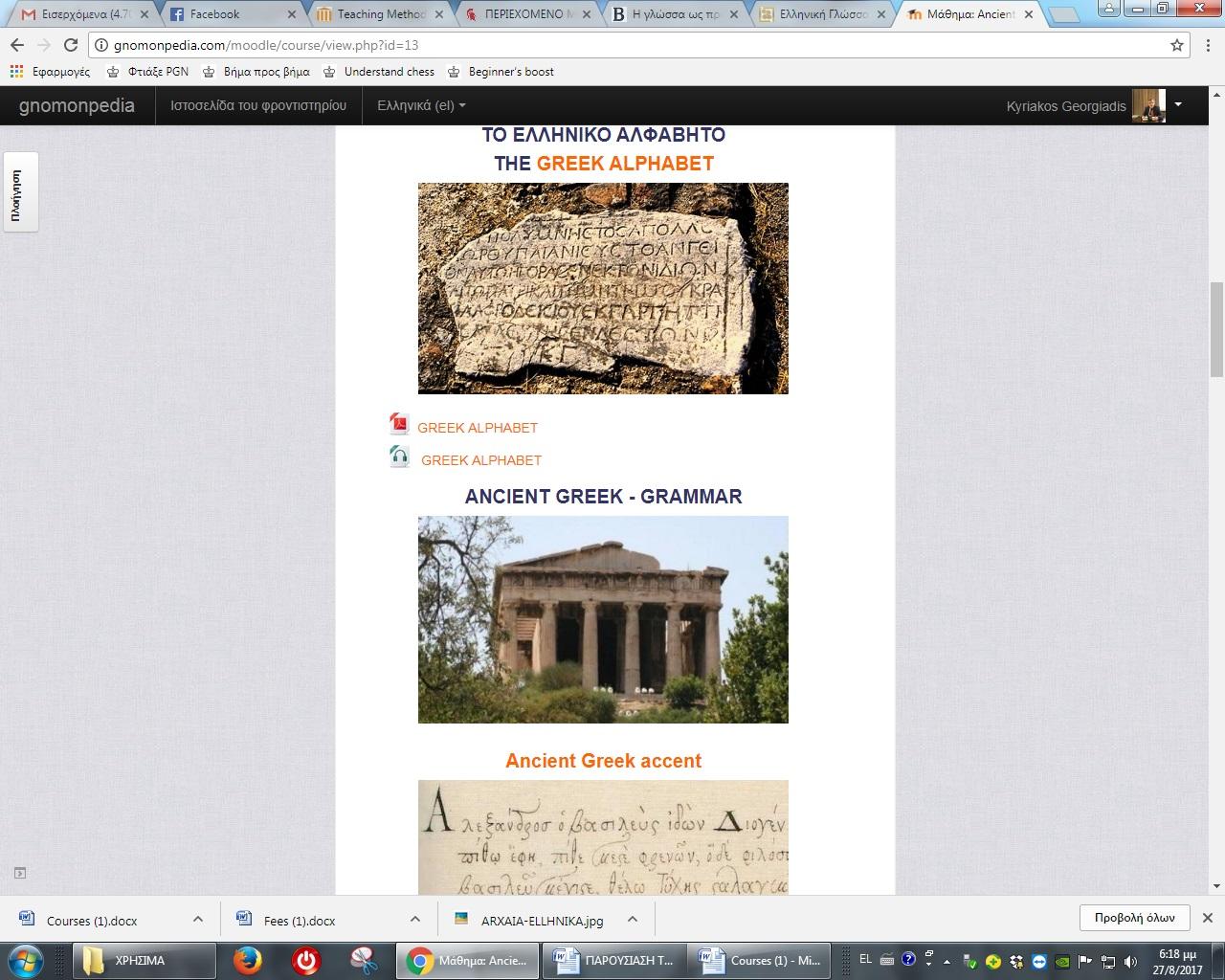 Asynchronous online courses - Γνώμων | Gnomon